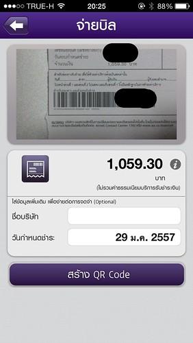 สแกนบาร์โค้ดเสร็จ ก็จะได้ข้อมูลบิลที่ต้องจ่าย และพร้อมสร้าง QR Code เลย