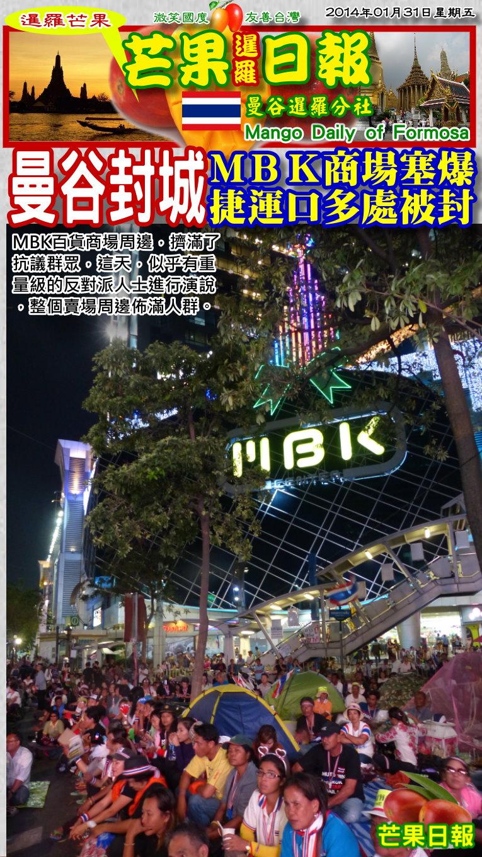 140131芒果日報--泰國新聞--麻門孔商場擠爆,捷運口多處被封