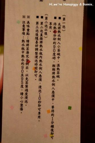 日本茶 花千鳥(41)