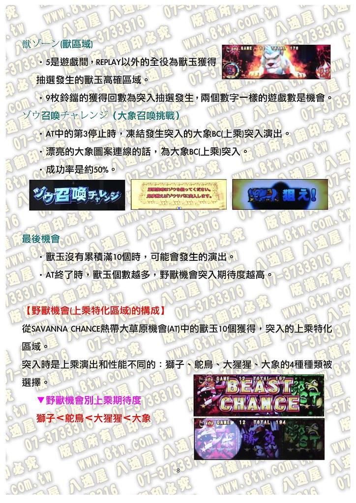 S0180獸王~王者之歸還 中文版攻略_Page_09
