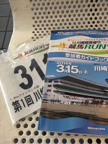 20140315 川崎競馬場 de 競馬RUN