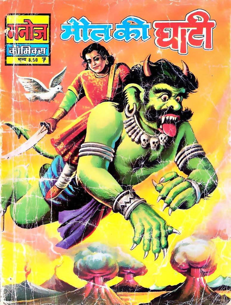 Hindi Comics - 63