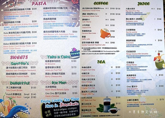 7 Jimolulu A Taste of Hawaii Paradise 新美式餐廳