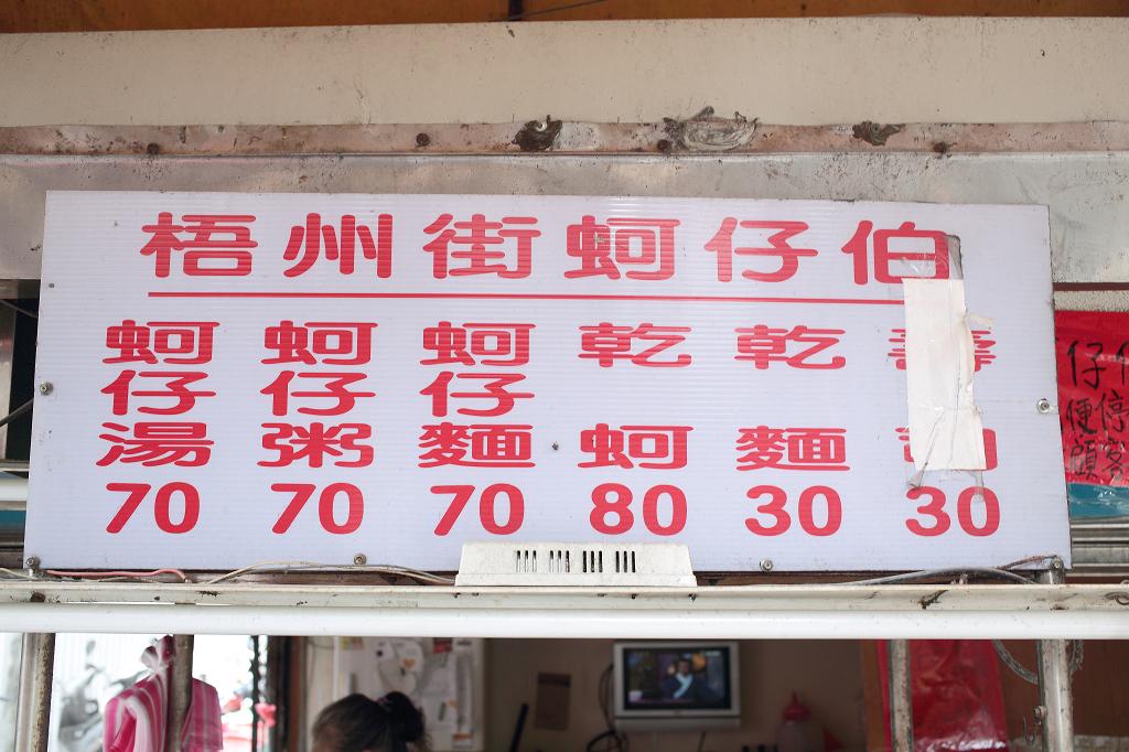 20140518-1萬華-梧州街蚵仔伯 (3)