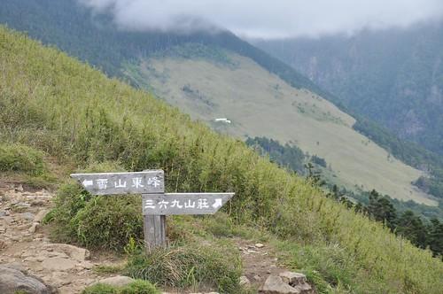 雪山東峰岔路