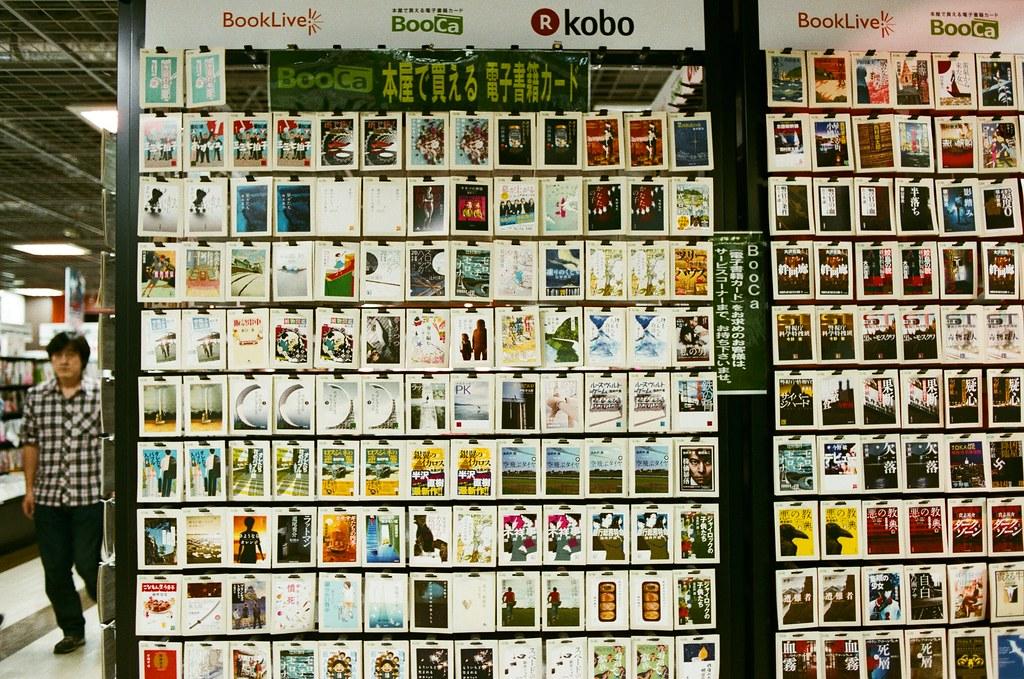 秋葉原 Akihabara Tokyo, Japan / AGFA VISTAPlus / Nikon FM2 電子書用這樣的方式成列,有點神奇,就是一張張的卡片。有點忘記是在哪裡看到的,那時候走到秋葉原裡頭逛,沒有特別的印象逛到那間店家。  Nikon FM2 Nikon AI AF Nikkor 35mm F/2D AGFA VISTAPlus ISO400 1001-0011 2015-10-03 Photo by Toomore