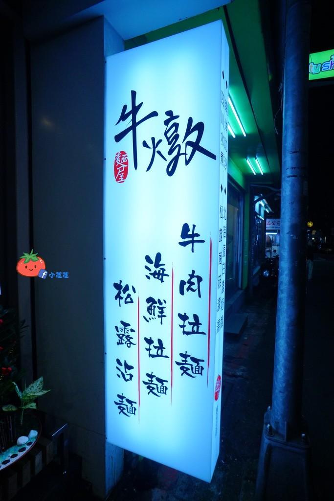 東區好吃拉麵 牛燉麵屋