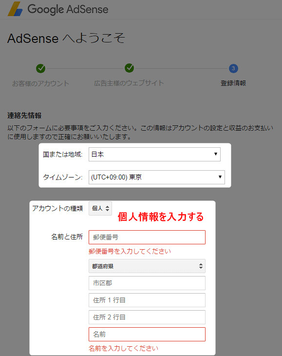 170406 Google AdSense申請手順4