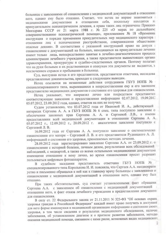 Решение судьи Шевелёвой Е. А. от 04.02.2013 г. (2)