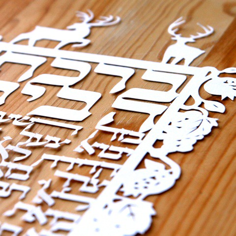 Judaica paper cutting