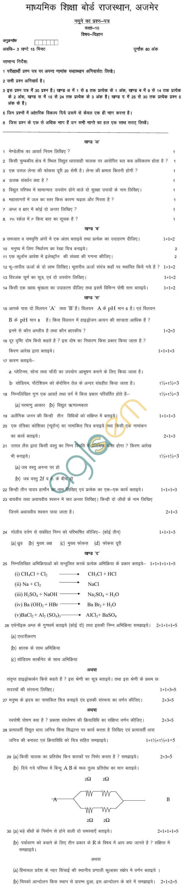 Rajasthan Board Class 10 Science Model Question Paper