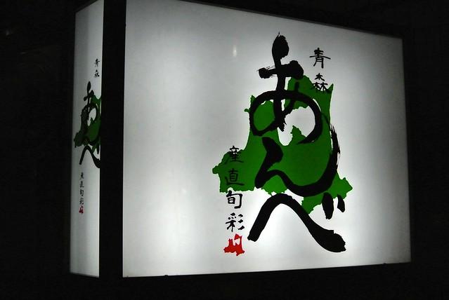 上石神井にある「青森 あんべ」での飲み会風景