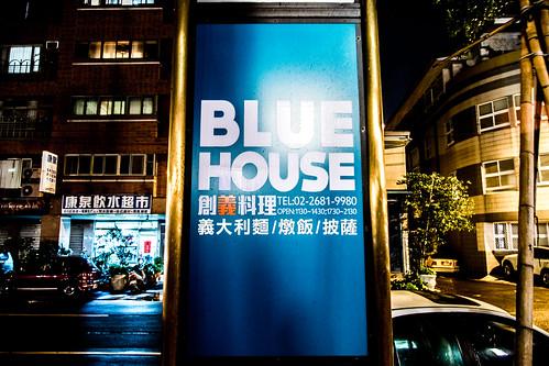 [新北 樹林]–麵的原味–BLUE HOUSE 創義料理