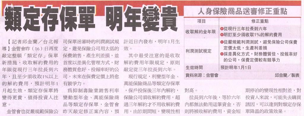 20131217[經濟日報]類定存保單 明年變貴