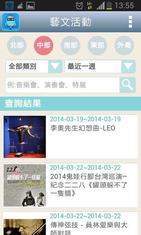 Screenshot_2014-03-18-13-55-44
