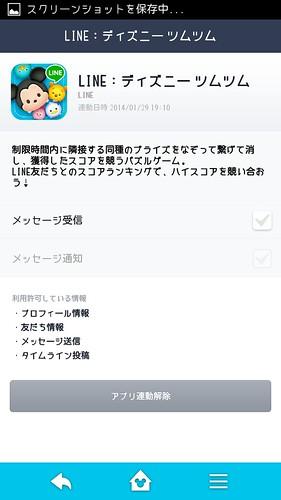 Screenshot_2014-03-18-21-54-00