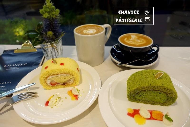 台北CHANTEZ Pâtisserie 穿石 (1)
