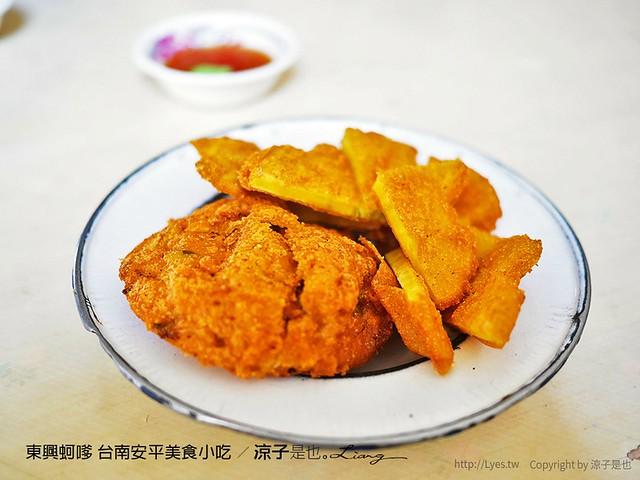 東興蚵嗲 台南安平美食小吃 2