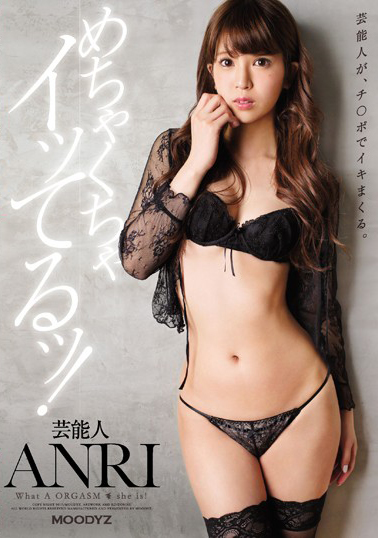 MIDE-417 Entertainer ANRI Insanely Acme Are Tsu!