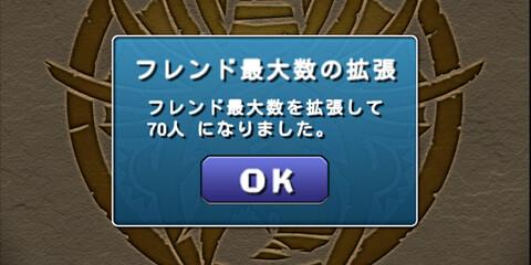 70Screenshot_2013-05-24-00-23-44