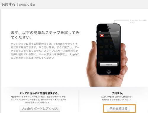 Genius Bar-4