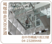台中mojo coffee Factory
