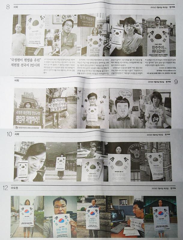 20130718_한겨레신문_제헌절인증샷