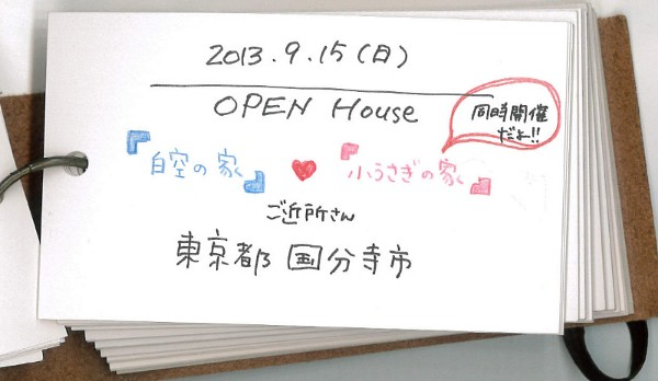 オープンハウス2013091