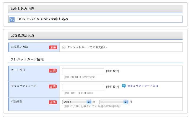 スクリーンショット(2013-10-02 23.15.12)