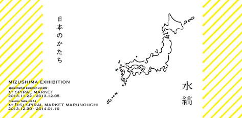 11月22日(金)「日本のかたち〜東京編〜」に出展します!