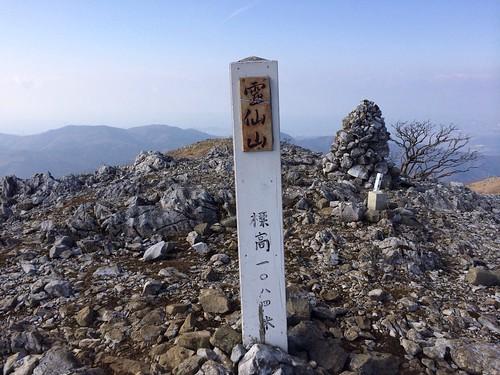 霊仙山 山頂看板