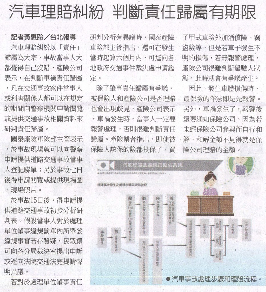 20131217[工商時報]汽車理賠糾紛 判斷責任歸屬有期限