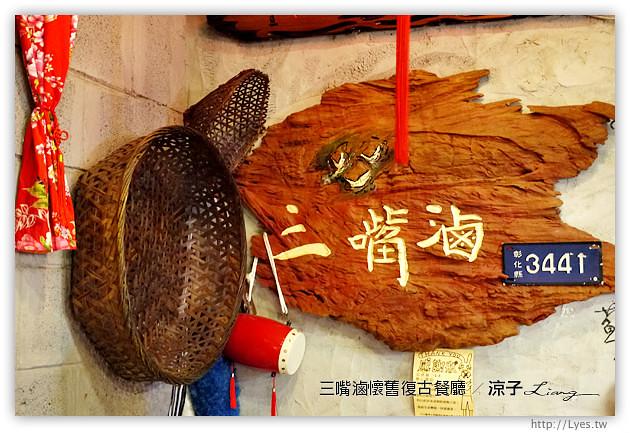 【台中】三嘴滷懷舊復古餐廳-一雞兩吃的中式合菜餐廳| 涼子是也