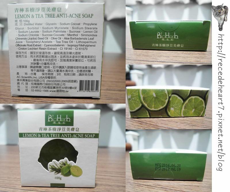 Bioherb碧荷柏青檸茶樹淨荳美膚皂(外包裝)