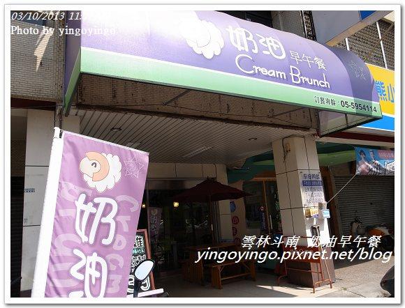 雲林斗南_奶油早午餐20130310_R0073010