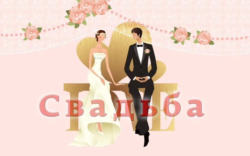 svadba-text-opacity-50-style