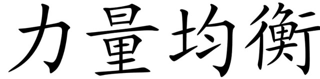 Chinese symbols for balance of power 8378 2 35 flickr - Chinese symbol for balance ...