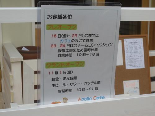 アポロカフェ(江古田)