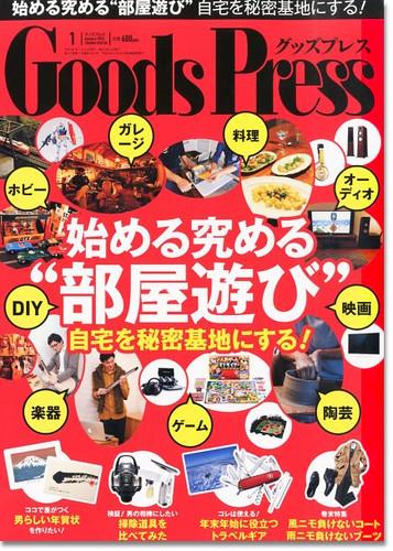 12月6日(金)発売 徳間書店「Goods Press」に掲載!