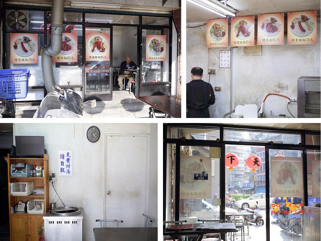 20140124萬華-烤天下 (2)