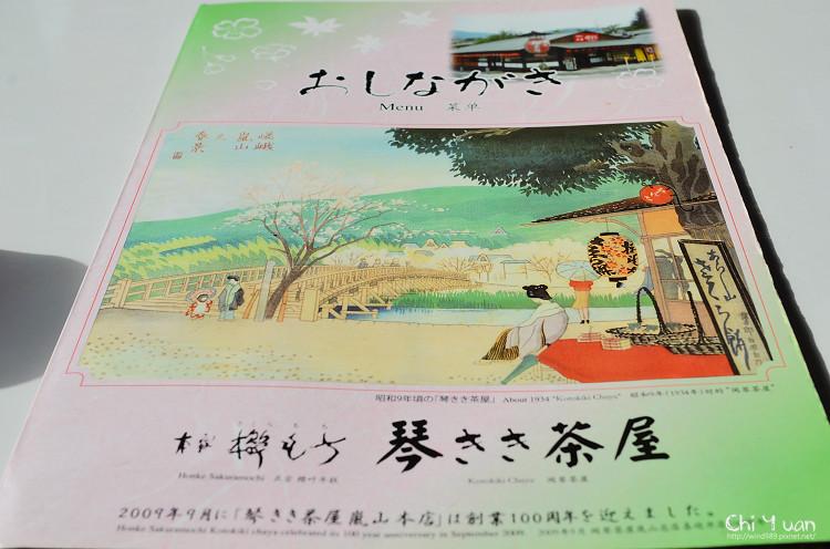 嵐山櫻餅08.jpg