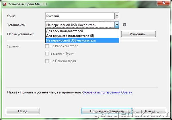 обзор Opera Mail Portable