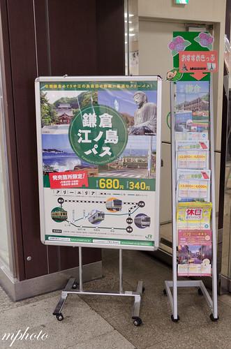江之島套票