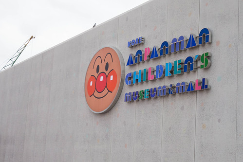 神戸アンパンマンこどもミュージアム&モールに行ってきた