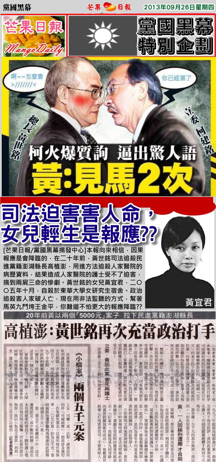 130926芒果日報--黨國黑幕--司法迫害出人命,女兒輕生是報應