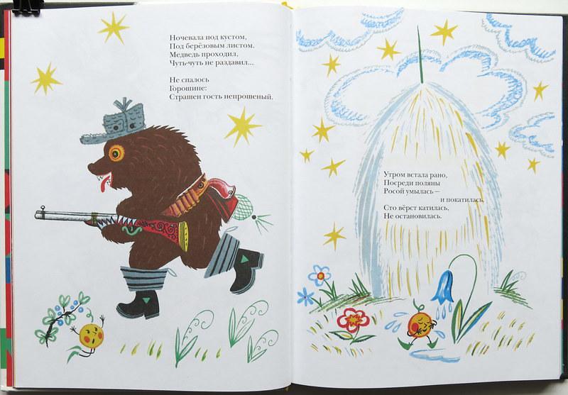 О «ребятишкиной книжке» ивана демьянова | папмамбук.