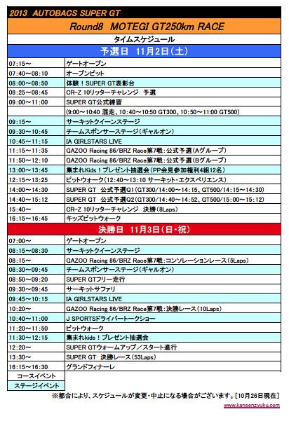 2013SUPER GT第8戦もてぎタイムスケジュール