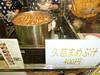 久慈まめぶ汁@ふるさと祭り 東京