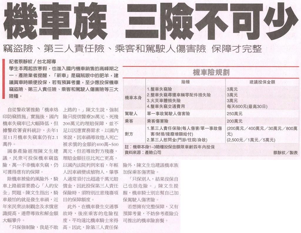 20140121[經濟日報]機車族 三險不可少--竊盜險、第三人責任險、乘客和駕駛人傷害險 保障才完整