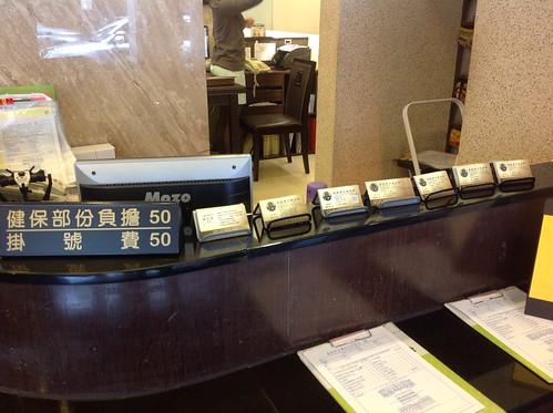 黃經理牙醫診所櫃台0547